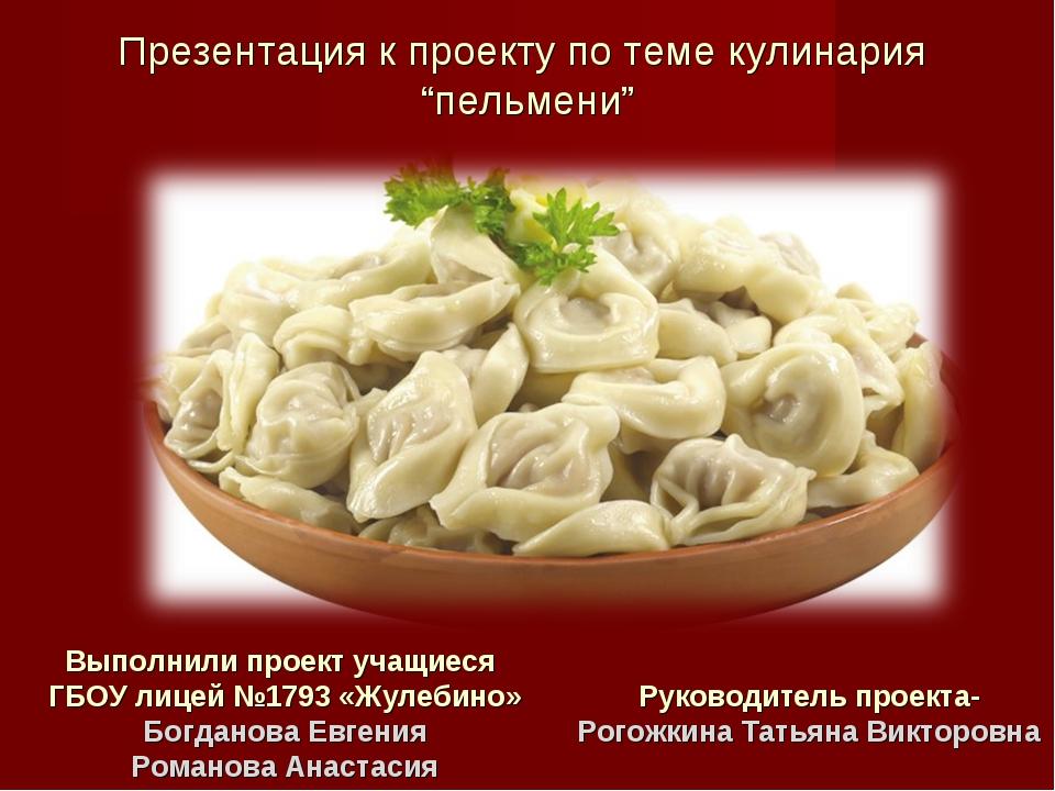 """Презентация к проекту по теме кулинария """"пельмени"""" Выполнили проект учащиеся..."""