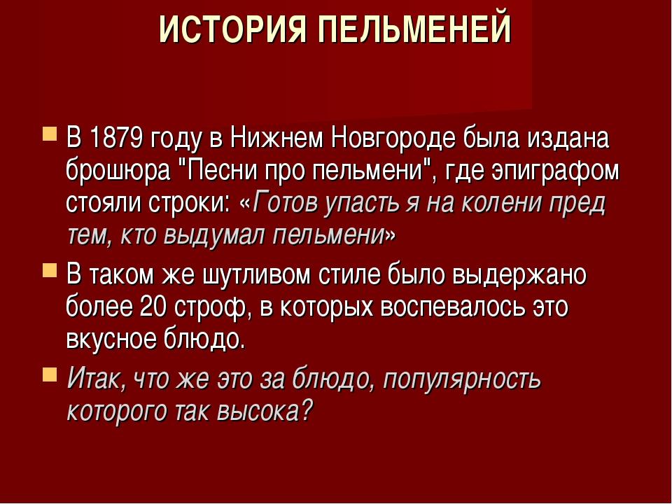 """ИСТОРИЯ ПЕЛЬМЕНЕЙ В 1879 году в Нижнем Новгороде была издана брошюра """"Песни п..."""