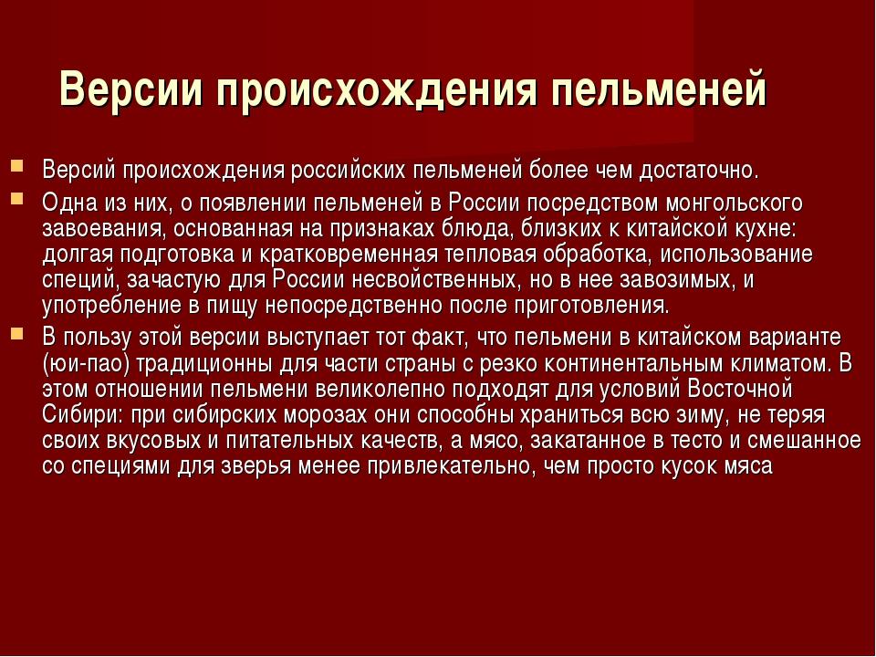 Версии происхождения пельменей Версий происхождения российских пельменей боле...