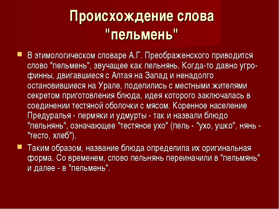 """Происхождение слова """"пельмень"""" В этимологическом словаре А.Г. Преображенского..."""