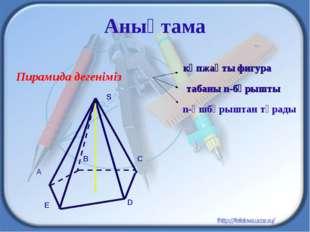 Анықтама Пирамида дегеніміз n-үшбұрыштан тұрады C көпжақты фигура табаны n-бұ