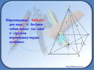 Пирамиданың биіктігі деп оның төбесінен табан жазықтығына түсірілген перпенди
