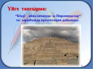"""""""Біздің айналамыздағы Пирамидалар"""" тақырыбында презентация дайындау."""