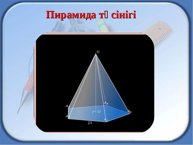 Пирамида түсінігі