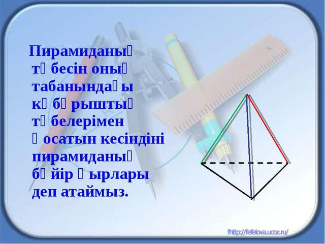 Пирамиданың төбесін оның табанындағы көбұрыштың төбелерімен қосатын кесіндін...