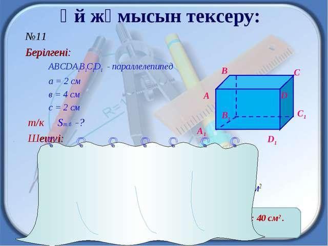 Үй жұмысын тексеру:  №11 Берілгені: ABCDA1B1C1D1 - параллелепипед a = 2 см в...