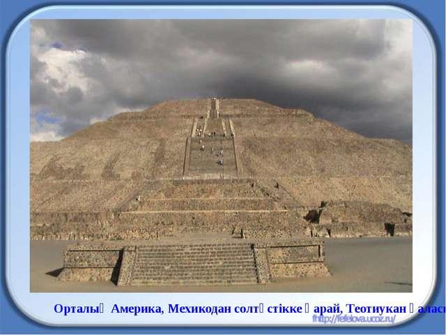 Орталық Америка, Мехикодан солтүстікке қарай, Теотиукан қаласы