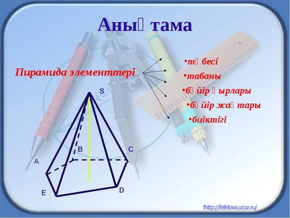 Анықтама Пирамида элементтері C