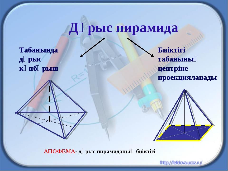 Дұрыс пирамида Табанында дұрыс көпбұрыш Биіктігі табанының центріне проекциял...