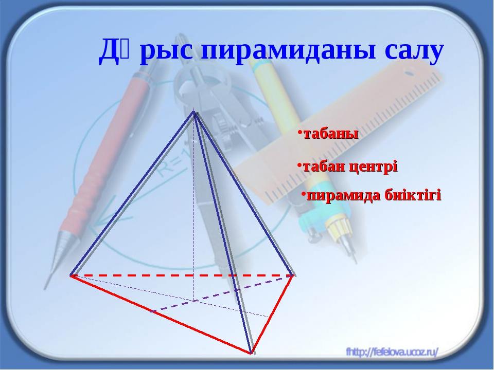 Дұрыс пирамиданы салу пирамида биіктігі табаны табан центрі