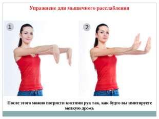 Упражнене для мышечного расслабления После этого можно потрясти кистями рук т