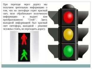 При переходе через дорогу мы получаем зрительную информацию о том, что на све