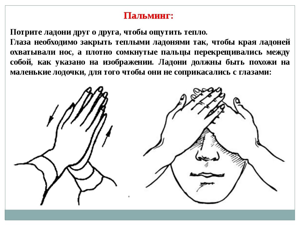 Пальминг: Потрите ладони друг о друга, чтобы ощутить тепло. Глаза необходимо...