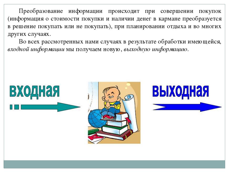 Преобразование информации происходит при совершении покупок (информация о ст...