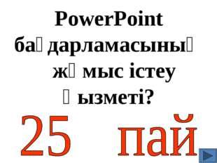 PowerPoint бағдарламасының жұмыс істеу қызметі?
