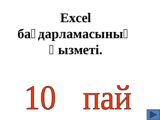 Excel бағдарламасының қызметі.