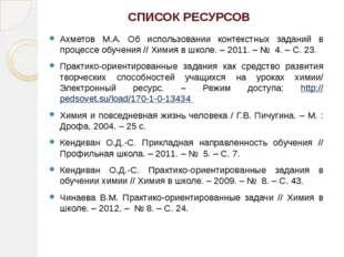 СПИСОК РЕСУРСОВ Ахметов М.А. Об использовании контекстных заданий в процессе