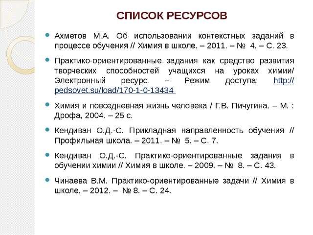 СПИСОК РЕСУРСОВ Ахметов М.А. Об использовании контекстных заданий в процессе...