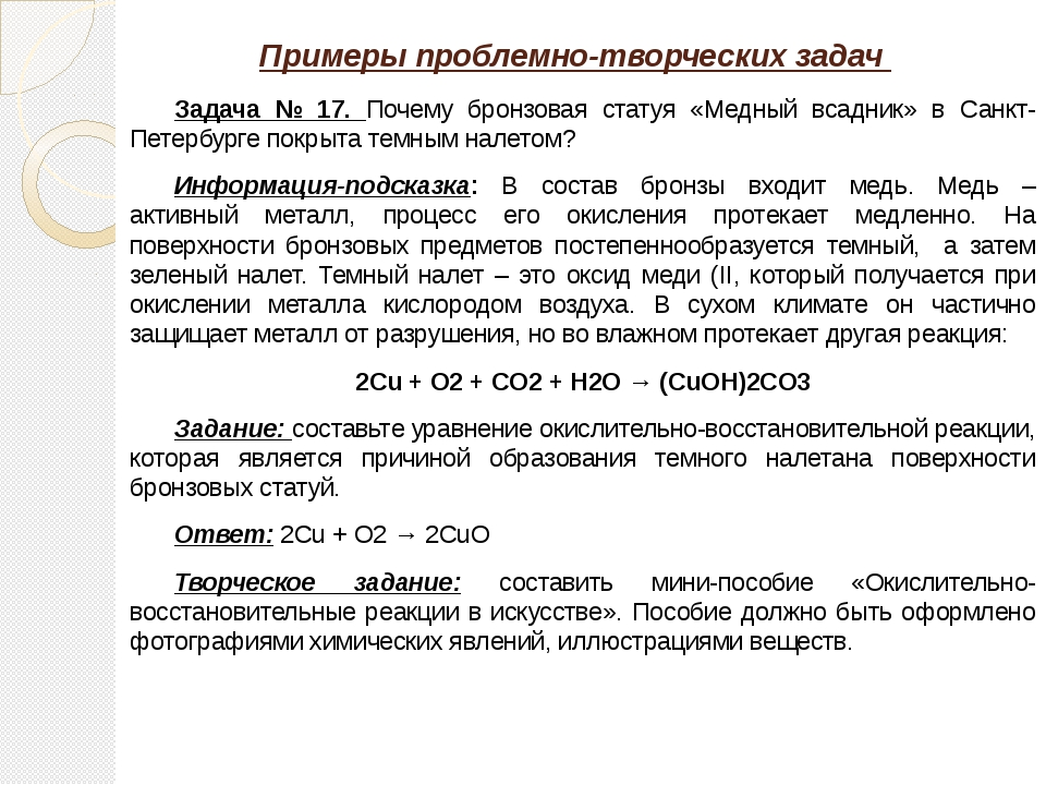 Примеры проблемно-творческих задач  Задача № 17. Почему бронзовая статуя «...