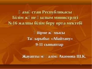Қазақстан Республикасы Білім және Ғылым министрлгі №16 жалпы білім беру орта