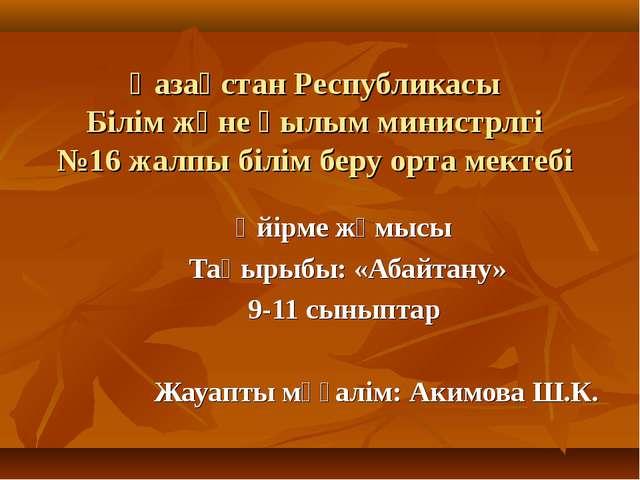 Қазақстан Республикасы Білім және Ғылым министрлгі №16 жалпы білім беру орта...