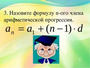 3. Назовите формулу n-ого члена арифметической прогрессии.