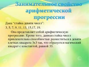 "Дана ""стайка девяти чисел"": 3, 5, 7, 9, 11, 13, 15,17, 19. Она представляет с"