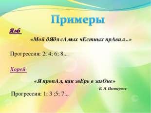 Ямб «Мой дЯдя сАмых чЕстных прАвил...» Прогрессия: 2; 4; 6; 8... Хорей «Я про