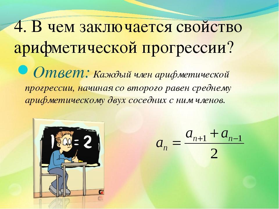 4. В чем заключается свойство арифметической прогрессии? Ответ: Каждый член а...