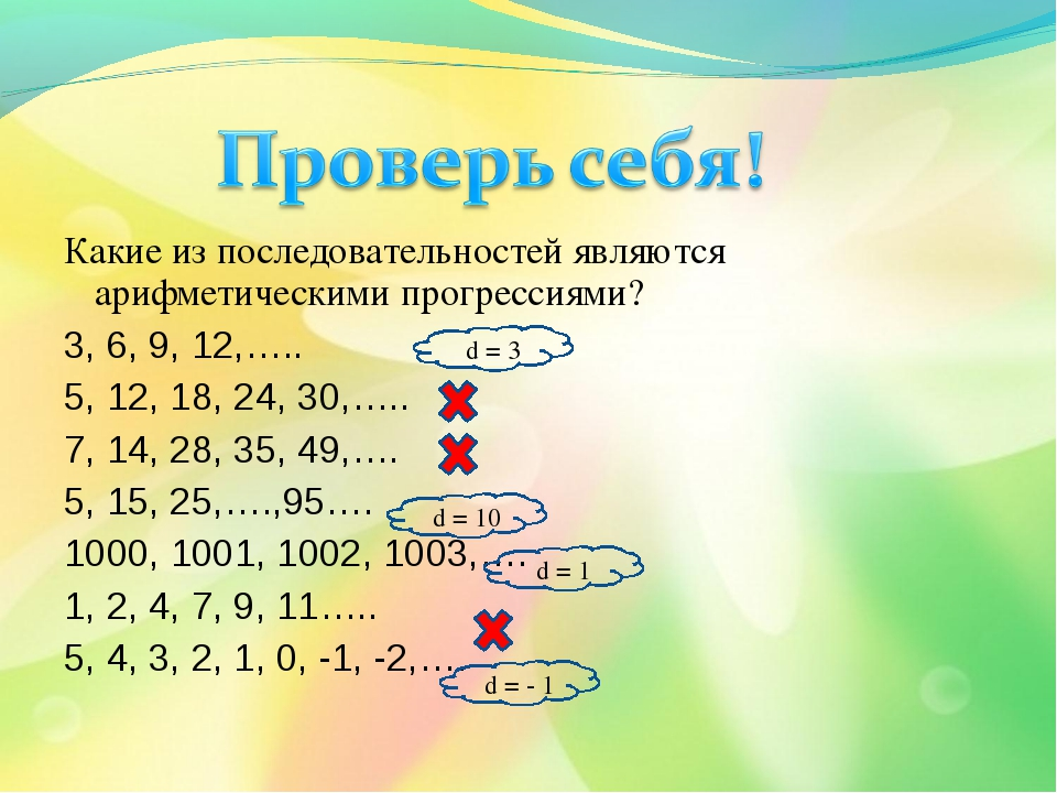 Какие из последовательностей являются арифметическими прогрессиями? 3, 6, 9,...