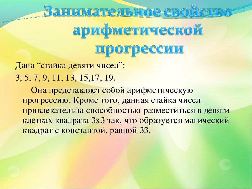 "Дана ""стайка девяти чисел"": 3, 5, 7, 9, 11, 13, 15,17, 19. Она представляет с..."