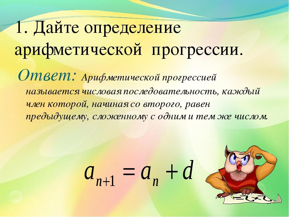 1. Дайте определение арифметической прогрессии. Ответ: Арифметической прогрес...