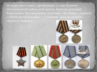 За мужество и отвагу, проявленные в годы Великой Отечественной войны, мой пра