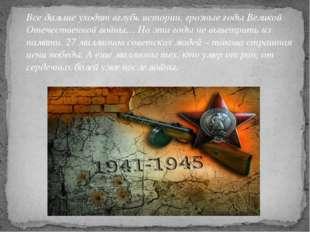 Все дальше уходят вглубь истории, грозные годы Великой Отечественной войны… Н