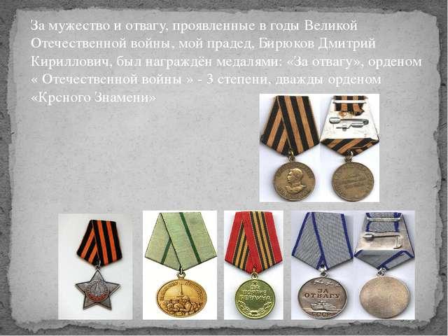 За мужество и отвагу, проявленные в годы Великой Отечественной войны, мой пра...