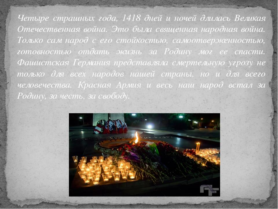 Четыре страшных года, 1418 дней и ночей длилась Великая Отечественная война....