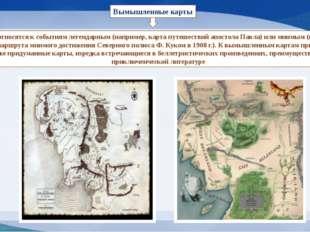 относятся к событиям легендарным (например, карта путешествий апостола Павла