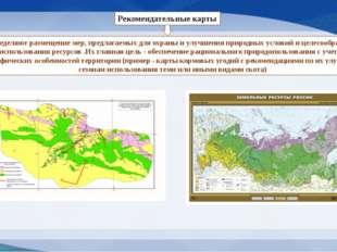 Рекомендательные карты определяют размещение мер, предлагаемых для охраны и у
