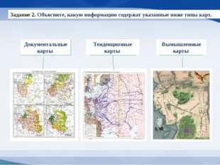 Задание 2. Объясните, какую информацию содержат указанные ниже типы карт. До