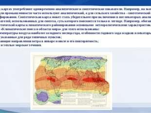 На многих картах употребляют одновременно аналитические и синтетические пока