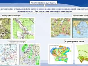 Рекомендательные карты Показывают совместно несколько свойств явления или нес