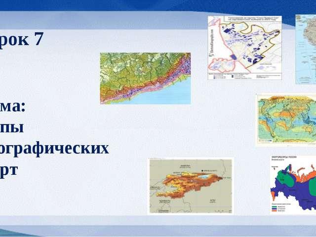 Урок 7 Тема: типы географических карт
