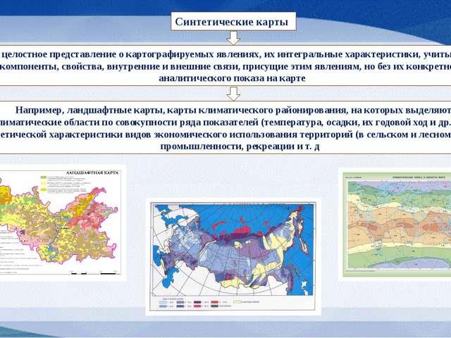 Синтетические карты дают целостное представление о картографируемых явлениях,...