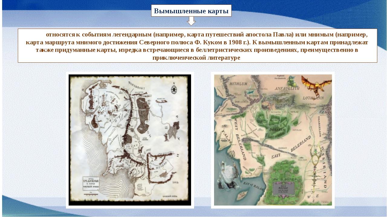 относятся к событиям легендарным (например, карта путешествий апостола Павла...