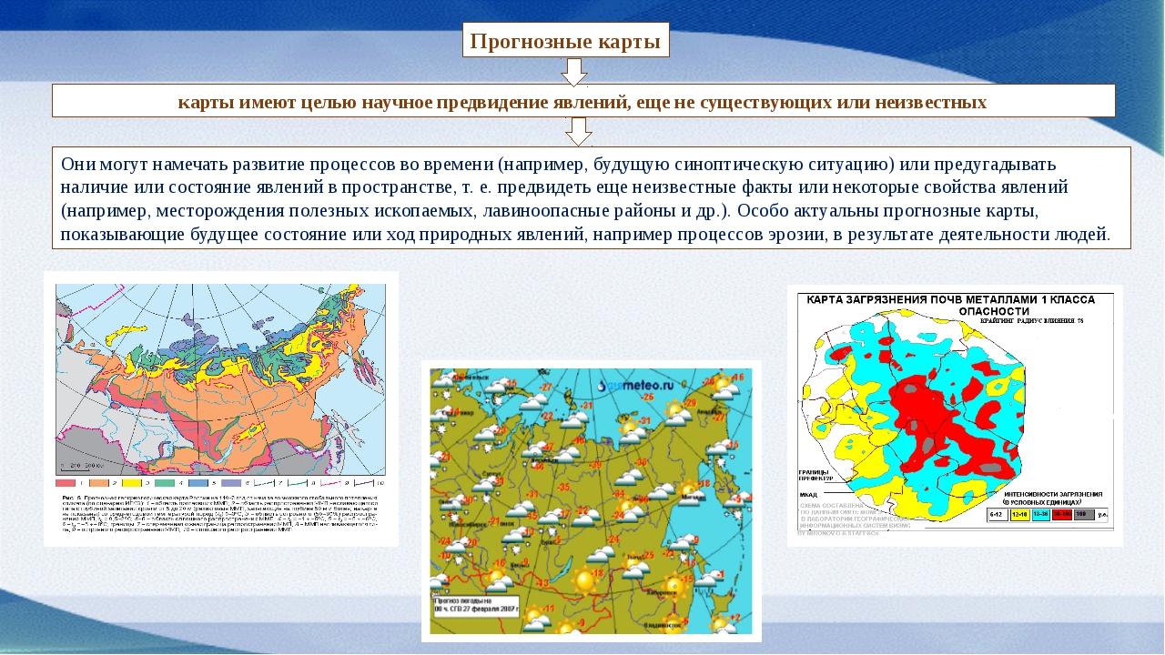 Прогнозные карты карты имеют целью научное предвидение явлений, еще не сущест...