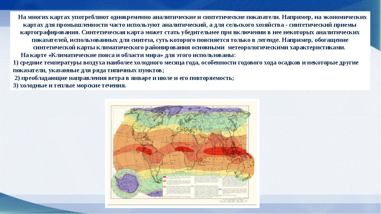 На многих картах употребляют одновременно аналитические и синтетические пока...