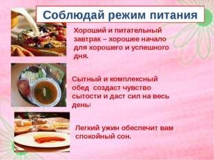 Хороший и питательный завтрак – хорошее начало для хорошего и успешного дня.