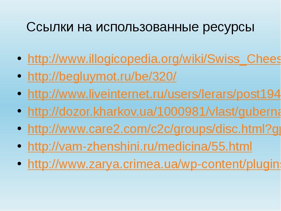 Ссылки на использованные ресурсы http://www.illogicopedia.org/wiki/Swiss_Chee...