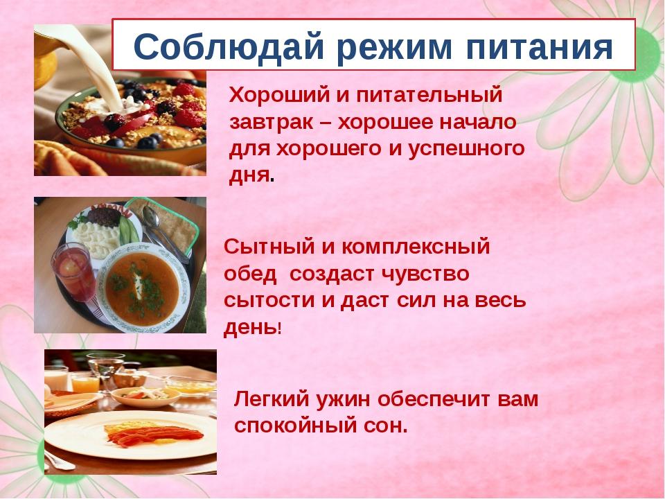 Хороший и питательный завтрак – хорошее начало для хорошего и успешного дня....