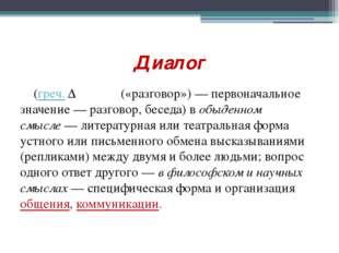 Диалог (греч. Διάλογος(«разговор») — первоначальное значение— разговор, бес